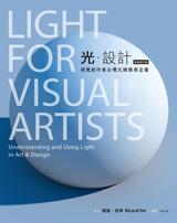 光.設計(全新修訂版):視覺創作者必備光線應用全書