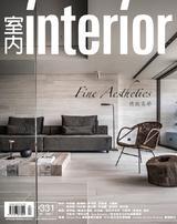 室內interior 4月號/2021 第331期