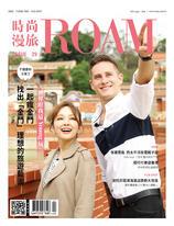 時尚漫旅 ROAM 29期