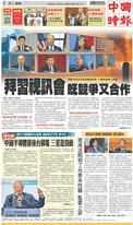 中國時報 2021年4月22日