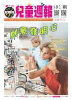 新一代兒童週報(第183期)