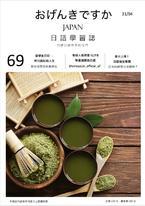 第69期:給上班族的商業日語會話課:如何在午休時間要一份外帶的便當?