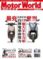 摩托車雜誌Motorworld【430期】
