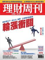 理財周刊1078期:輪漲衝關