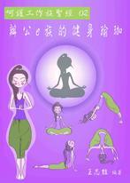 呵護工作族聖經(02)辦公e族的健身瑜伽