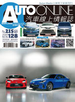 AUTO-ONLINE汽車線上情報誌 04+05月合刊號/2021