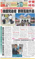 中國時報 2021年4月24日
