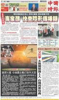 中國時報 2021年4月25日