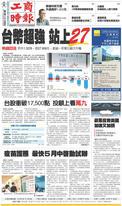 工商時報 2021年4月27日