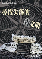 【破譯科學系列08】 尋找失落的古文明
