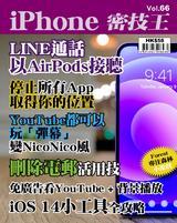 iPhone 密技王 Vol.66【LINE通話以AirPods接聽】