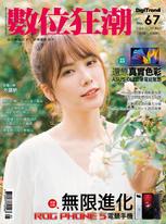 數位狂潮DigiTrend雜誌第67期/2021年5-6月號