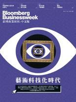 《彭博商業周刊/中文版》第219期