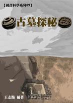 【破譯科學系列09】古墓探秘