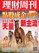 理財周刊1079期 點股成金特別版