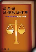 這年頭,該懂的法律事--一本書讀懂民企法律