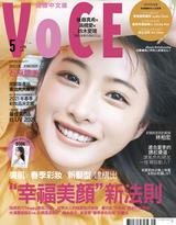 VoCE國際中文版本2021年5月號