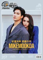 《@Mangu曼谷》杂志 第207期