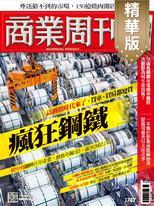 商業周刊 第1747期 瘋狂鋼鐵 (精華版)