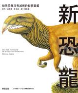 新恐龍:如果恐龍沒有滅絕的假想圖鑑