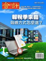 【會計研究月刊 第426期】《報稅季來臨 報繳方式怎麼選?》