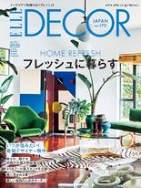 ELLE DECOR No.170【日文版】