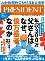 PRESIDENT 2021年5.14號 【日文版】