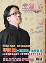 Lucky幸運雜誌 5月號/2021 第132期