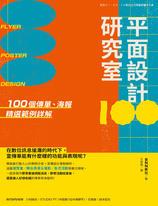平面設計研究室:100個傳單、海報精選範例詳解