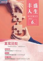 《丰盛人生》灵修月刊【简体版】2021年6月号