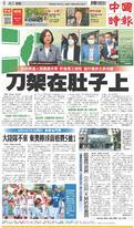 中國時報 2021年5月8日
