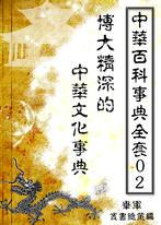 【中華百科事典全套02】博大精深的中華文化事典