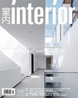 室內interior 5月號/2021 第332期