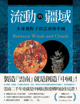 流動的疆域:全球視野下的雲南與中國