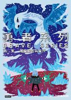 勇者系列/第二集.屠龍勇者與龍族