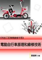 《科技工匠專業維修手冊》電動自行車原理和維修技術