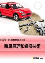 《科技工匠專業維修手冊》轎車原理和維修技術
