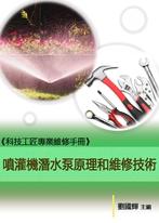 《科技工匠專業維修手冊》噴灌機潛水泵原理和維修技術