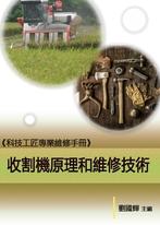 《科技工匠專業維修手冊》收割機原理和維修技術