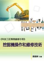《科技工匠專業維修手冊》挖掘機操作和維修技術