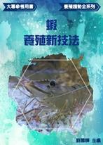 139【大專參考用書】《養殖趨勢全系列》【蝦】養殖新技法