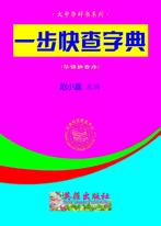 一步快查字典 (125部、华语拼音版)