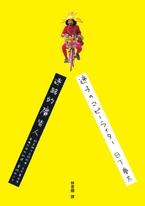 迷路的廣告人:認真做不正經的事,日本廣告界異類打造的街道、藝術和人生