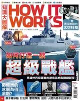 知識大圖解國際中文版2021年6月號No.81