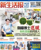 新生活报 ( 4737)