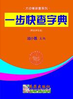 一步快查字典 (125部,華語拼音版)