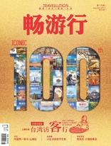 畅游行 Travellution - Issue 100期特别企划
