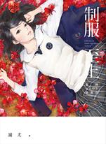 制服至上:臺灣女高中生制服選