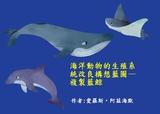海洋動物的生殖系統改良構想藍圖—複製藍鯨