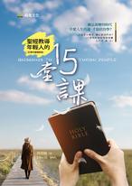 聖經教導年輕人的15堂課
